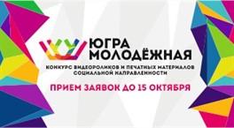 «Югра молодежная»